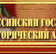 Russian State Historical Archive